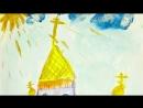 мультфильм Не в силе Бог, но в правде 2014