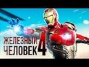 Железный человек 4 Обзор / Трейлер 2 на русском