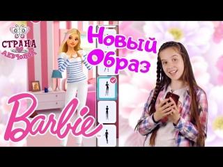 Страна девчонок • ЛЕРА играет: наряжаем БАРБИ! Новый образ!