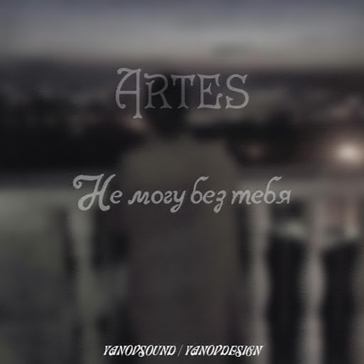 Artes альбом Не могу без тебя