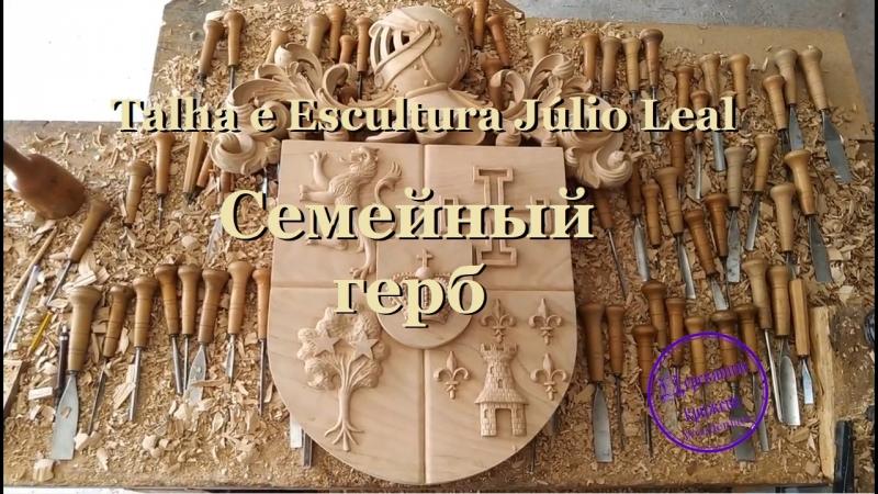 Talha e Escultura Júlio Leal