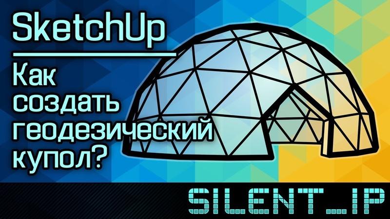 SketchUp Как создать геодезический купол