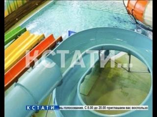 Травмоопасный отдых - в аквапарке ребенок вылетел с горки на бетонный пол