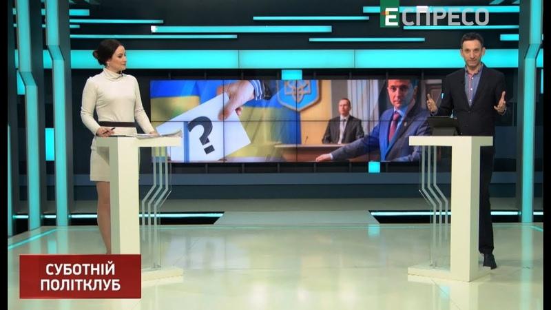 Суботній політклуб. Політична аналітика тижня від Віталія Портникова та Марії Гурської   9 березня