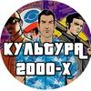 Кульtура 2000-х