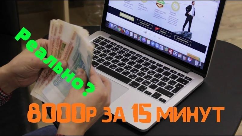 8000 рублей за 15 минут Это Самый Простой и надёжный способ заработать деньги в интернете