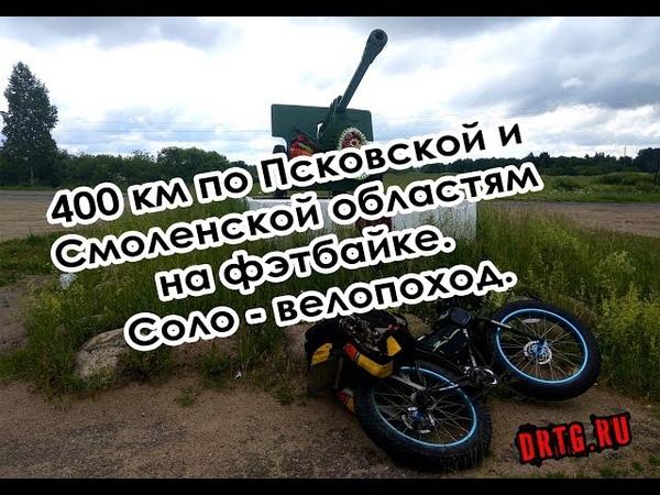 Одиночный велопоход на фэтбайке Опухлики - Смоленск (10-13 июня 2018)