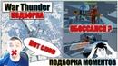 War Thunder - ПОДБОРКА РИКОШЕТОВ И ССАНОГО ЭКИПАЖА 21🎬