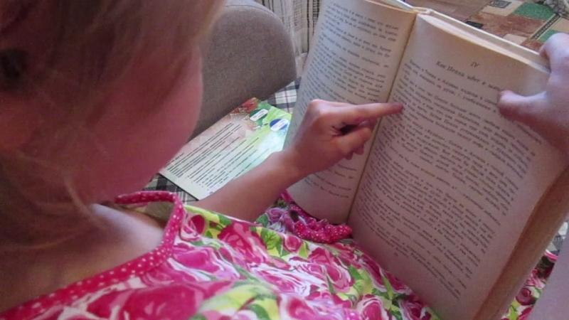 Урок чтения. Читаем Пеппи Длинныйчулок