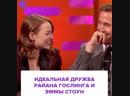 Райан Гослинг и Эмма Стоун