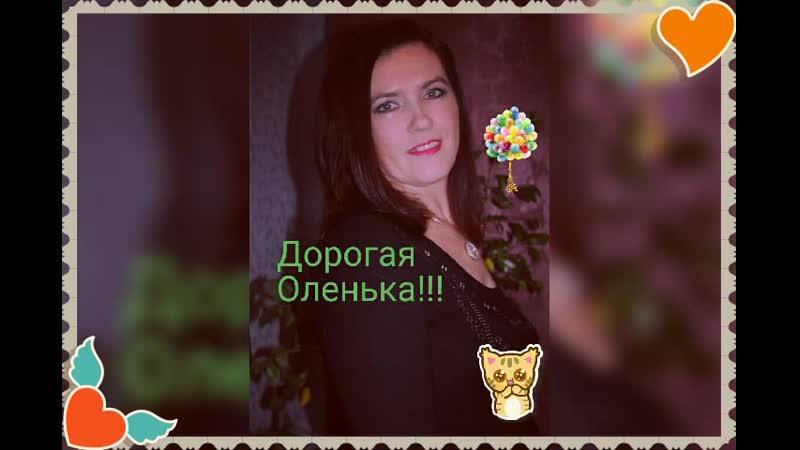 Оленька С Днём рождения mp4