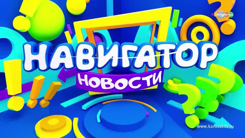 Фрагмент новостного выпуска Навигатор Новости телеканала Карусель с выставки ЗооПалитра Осень 2018