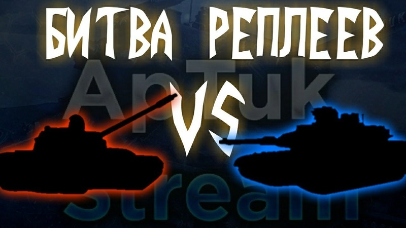 Android859 [STQRM] vs _I_S_H_O_D_ [EQ] БИТВА РЕПЛЕЕВ [M48 Patton vs Об. 140] WoT Blitz