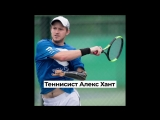 Теннисист Алекс Хант