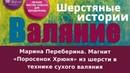 Марина Переберина Магнит Поросенок Хрюня из шерсти в технике сухого валяния