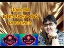 Acrona Club вывести Акроны с клуба как это сделать