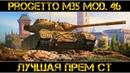 Progetto M35 mod. 46 - ЛУЧШАЯ ПРЕМ СТ