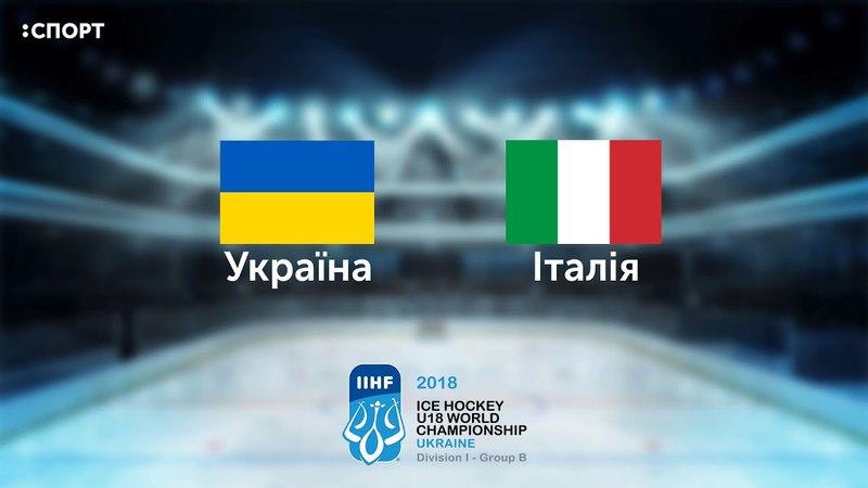 Чемпіонат світу з хокею U-18. Україна - Італія. Повний матч (18.04.2018)