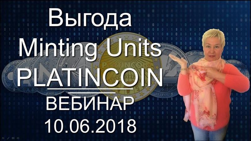 🥇 PlatinCoin Платинкойн Выгода Minting Units Вебинар 19 06 2018