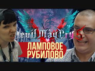 Devil May Cry 5 - мнение Александра Кузьменко и Натальи Одинцовой