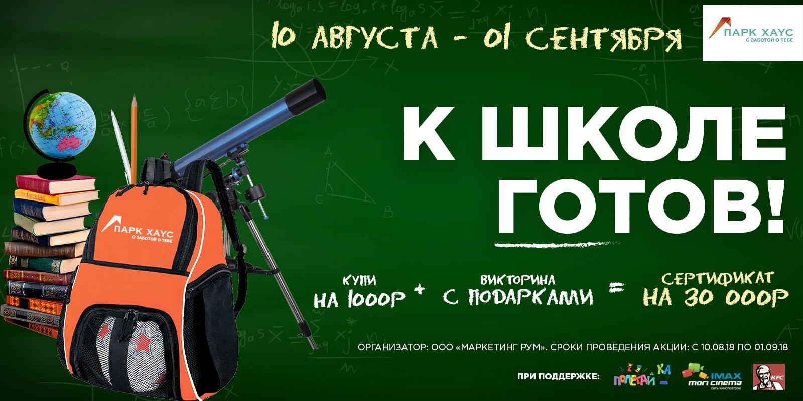 Готовимся к школе  школьные базары в торговых центрах Тольятти 2b9c51ac876