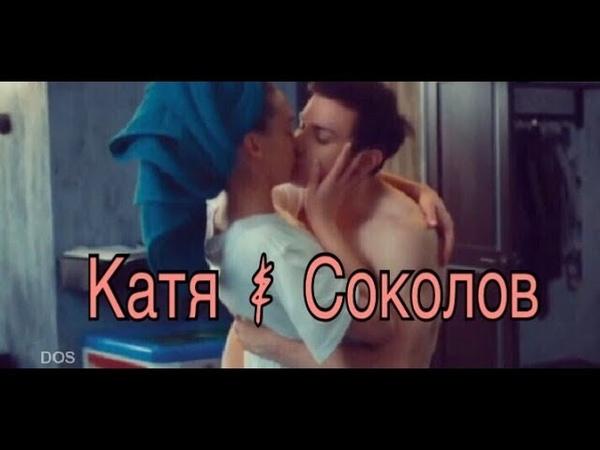 Катя Соколов | Beautiful Mess