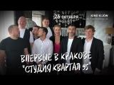 Квартал 95. Приглашение на концерт в Кракове!