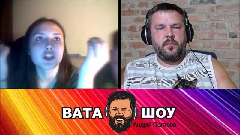 Хочу рошеновскую шипучку и Андрей Полтава - Вата Шоу