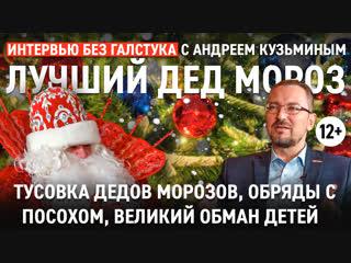 Правда о Деде Морозе, стоимость услуг и тайные обряды / Лучший Дед Мороз - Интервью Без Галстука