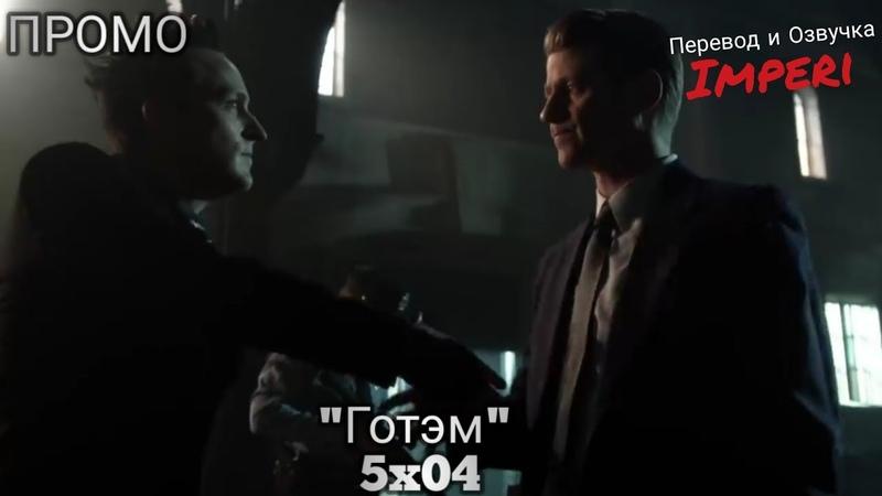 Готэм 5 сезон 4 серия Gotham 5x04 Русское промо