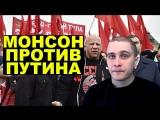 Путин неприлично богат, а Россия - олигархия - Джефф Монсон
