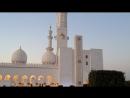Белая Мечеть . Абу Даби