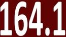 КОНТРОЛЬНАЯ ГРАММАТИКА АНГЛИЙСКОГО ЯЗЫКА С НУЛЯ УРОК 164 1 АНГЛИЙСКИЙ ЯЗЫК ДЛЯ СРЕДНЕГО УРОВНЯ