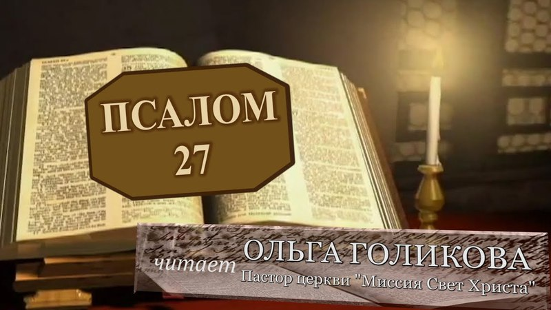 Место из Библии. Наши провозглашения. Псалом 27