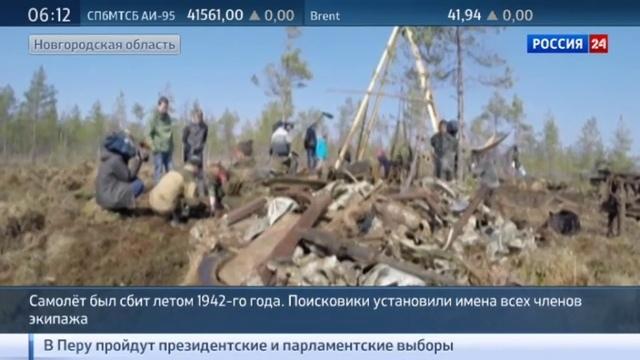 Новости на Россия 24 • Новгородские поисковики закрыли еще одну страницу Отечественной войны