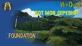 Foundation Новая территория. Овечья ферма! серия 1