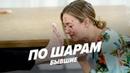 Страх понг с бывшей Smetana TV Вася vs Женя ПО ШАРАМ ЦУЕФА