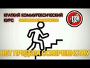 Заповеди коммурексии ККК Нет предела совершенству