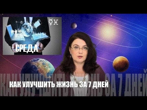 СРЕДА Как улучшить жизнь за 7 дней Академия Астрологии