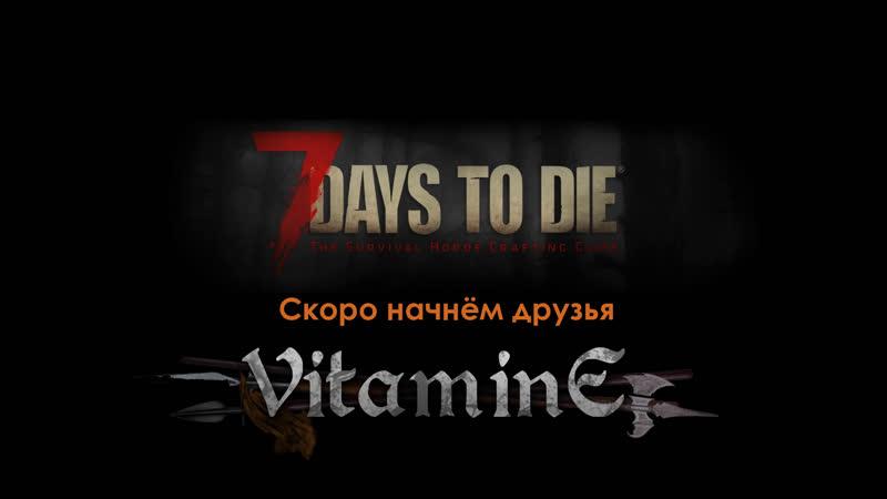 7 Days to Die - сервер ZomCon - Medieval Town - Средневековый город / Дом с аркой №42