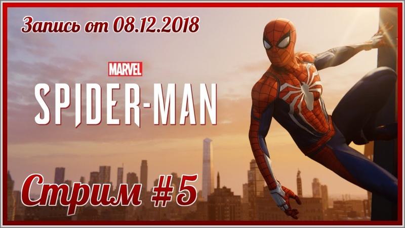 Marvel's Spider-Man - 5: DIY: делаем новогодние гирлянды из демонов и паутины