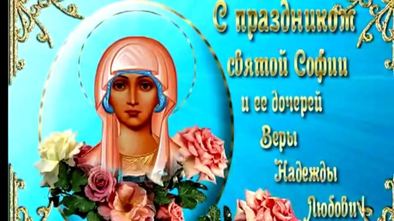 ВЕРА НАДЕЖДА ЛЮБОВЬ и их мать СОФИЯ