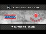 «Лада» Тольятти - «Звезда» Москва