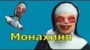 Лепим Злую Монахиня из игры Evil Nun из пластилина РОМАН ФЛОКИ The Nun Монахиня Evil Nun