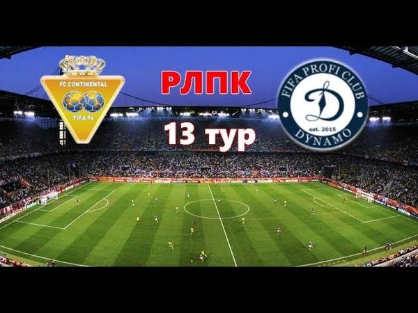 FIFA 18 | Profi Club | РЛПК | 18 сезон | Дивизион 3 | FC Continental - Dynamo | 13 тур