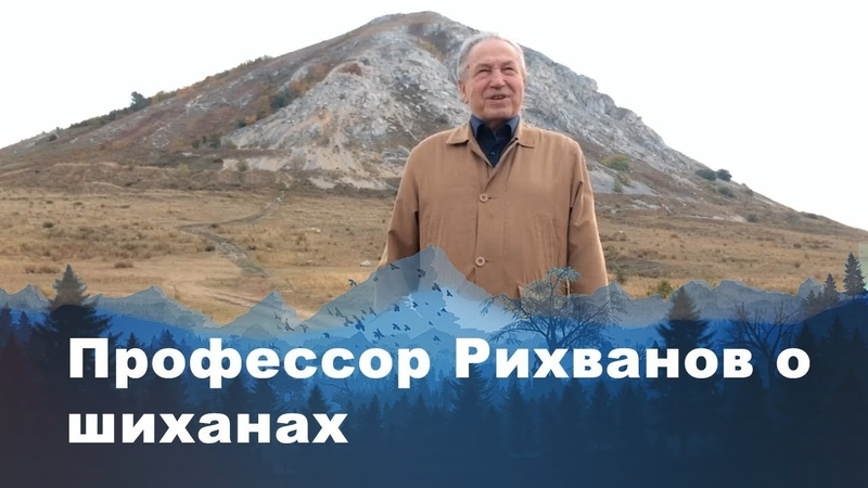 Профессор Л.П. Рихванов о стерлитамакских шиханах