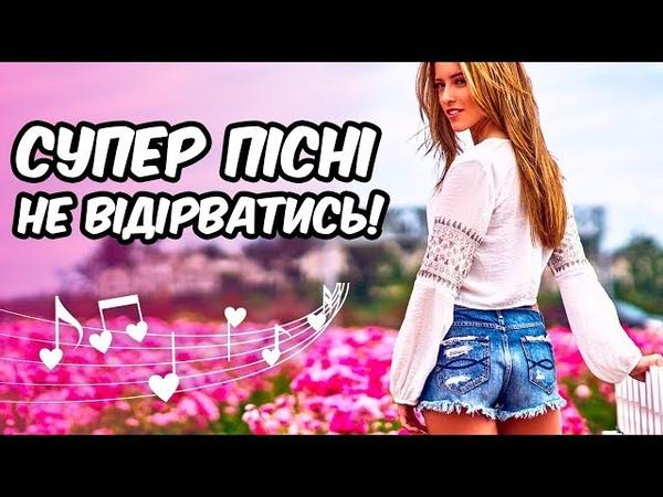 Просто Неможливо Відірватись! Українські Сучасні Пісні (Українська Музика 2018)