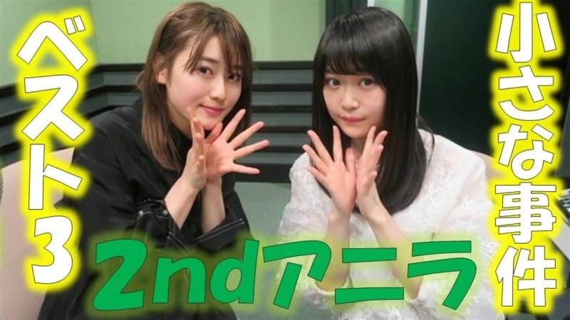 欅坂46守屋茜×石森虹花×はんにゃ金田 2周年記念LIVEを振り返る