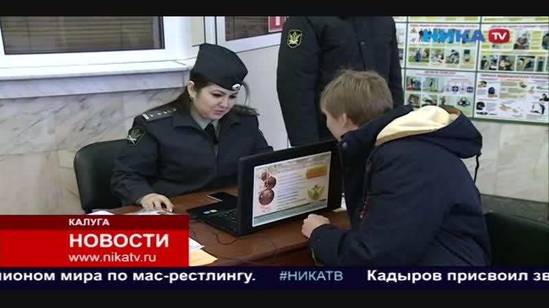 Ника ТВ Калужские судебные приставы провели акцию В Новый год без долгов на вокзале Калуга 1