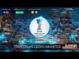 Clash Royale | Кубок России по киберспорту 2018 | Онлайн-отборочные #4